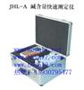 JHL-A型混凝土碱含量测定仪