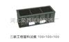 100×100×100mm三联混凝土抗压试模