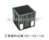 150x150x150mm混凝土抗压试模(塑料)
