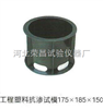 175x185x150mm混凝土抗渗试模