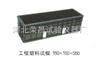150x150x550mm混凝土抗折试模(塑料)