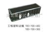 100×100×400mm混凝土抗冻试模(塑料)