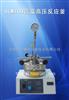 河南包邮SLM100高温高压反应釜