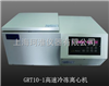 GTR10-1低速冷冻离心机(10000r/min)