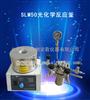 郑州定制SLM50光化学反应釜