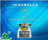 郑州包邮10ML催化微型反应釜