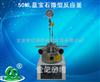 郑州上车50ML蓝宝石微型反应釜