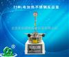 郑州批发25ML电加热不锈钢反应釜