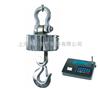 OCS-XC-KC无线电子吊秤,进口电子吊秤,电子吊秤打印纸