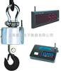 OCS-XC-KC无线电子吊秤,无线打印电子秤,带打印吊秤