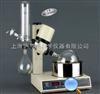 RE-5298A旋转蒸发器/连体立式旋转蒸发器