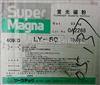 LY-50油質熒光磁粉