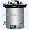 HG07-YX-280D不锈钢手提式压力蒸汽灭菌器 手提式压力蒸汽灭菌器 压力蒸汽灭菌器