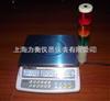 AHC潍坊30公斤上下线计数报警秤,报警电子秤