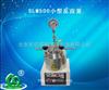 郑州定制生产SLM500小型反应釜