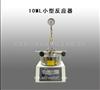郑州厂家供应10ML小型反应器