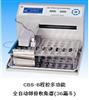 CBS-A程控全自动部份收集器(方型设计)