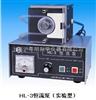 HL-3A恒流泵/沪西数显恒流泵(实验型)