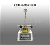 郑州长期热卖25ML小型反应器
