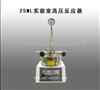郑州优惠促销25ML实验室高压反应器