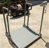 山东潍坊200kg医院用轮椅秤