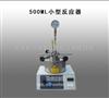 深圳生产500ML小型反应器
