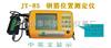 JY-8S<br>钢筋位置测定仪,钢筋保护层厚度测量仪,钢筋位置检测仪,钢筋定位仪