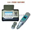 BJQD-1型<br>超声波回弹仪,混凝土超声波回弹强度检测仪,砼超声波回弹仪使用规范