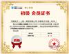 中国化工仪器网-会员证书