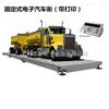 SCS-XH-A80吨带打印汽车大地磅