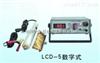 LCD-5型直流电火花检测仪