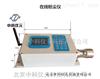 北京中科仪元粉尘检测仪 在线粉尘仪